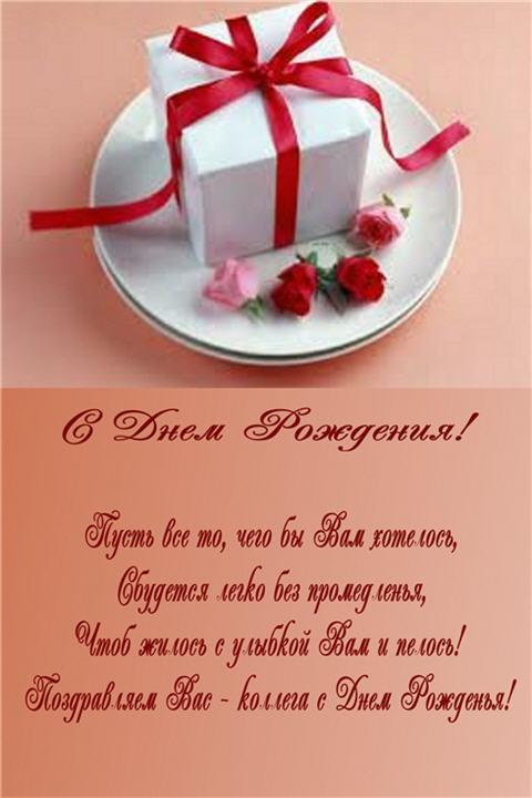 Поздравление с днем рождения коллеге