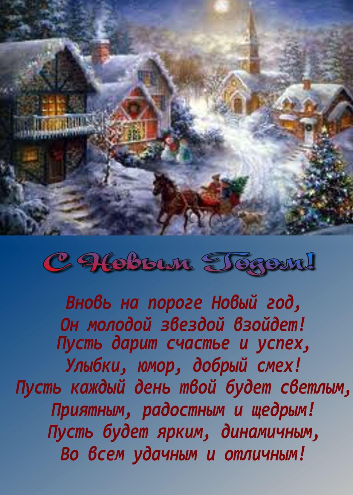 Новогоднее поздравление банковских работников4