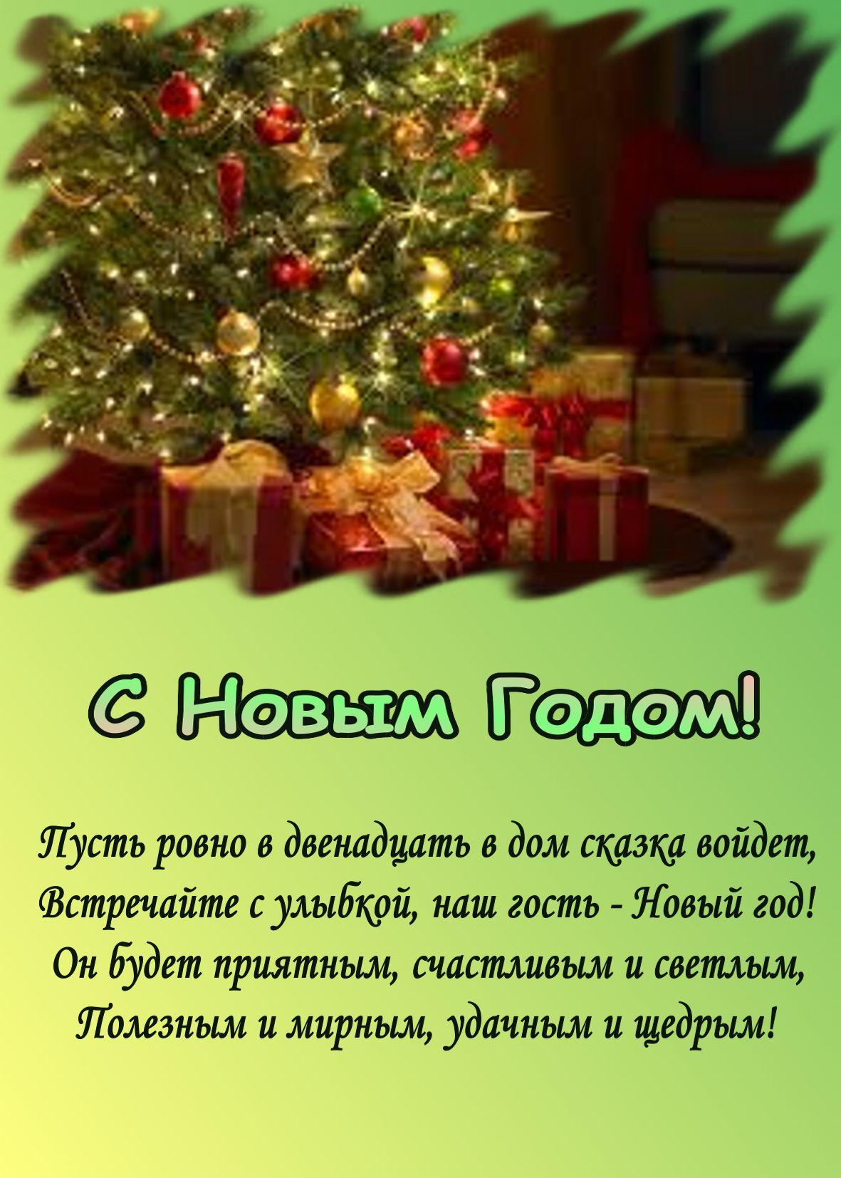 Супер открытка на новый год