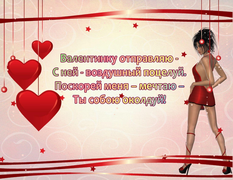 стихи ко дню святого валентина мужу:
