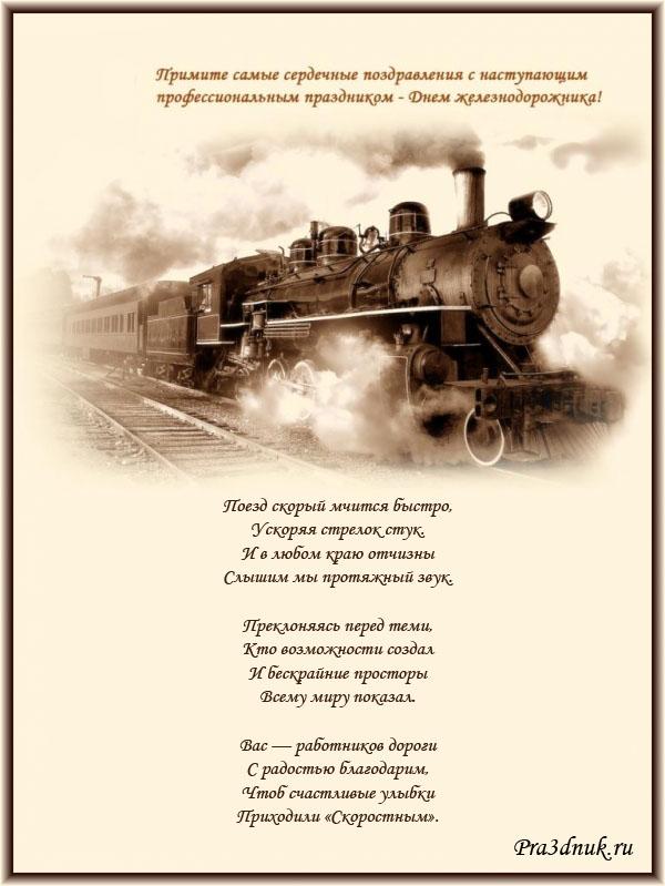 Открытка для железнодорожника