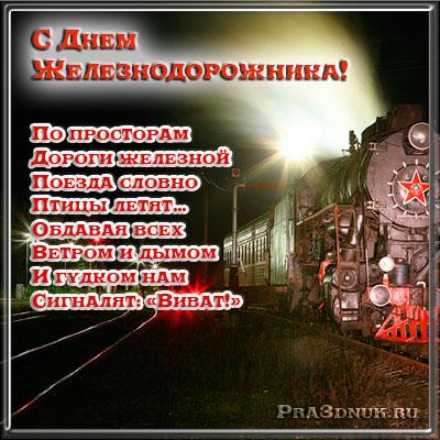 Поздравления для вагонника в день железнодорожника